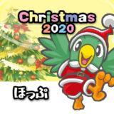 【こどもちゃれんじほっぷ】2020年クリスマス特大号のご紹介!大人気のひらがなパソコンでひらがな46文字の読みが完成!