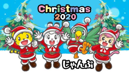 【こどもちゃれんじじゃんぷ】2020年クリスマス特大号のご紹介!来年度への継続特典がすごい!入学前に国語や算数の先取りワークも!