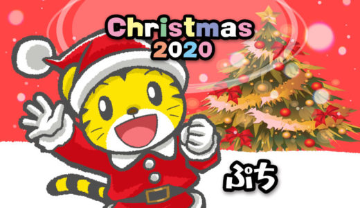 【こどもちゃれんじぷち】2020年クリスマス特大号のご紹介!ボリューム満点の教材&特典に大満足のセットです!