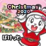 【こどもちゃれんじぽけっと】2020年クリスマス特大号のご紹介!大人気の音声タッチペンやはなちゃん人形が届く!