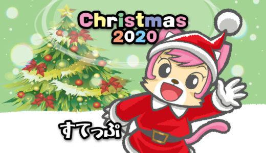 【こどもちゃれんじすてっぷ】2020年クリスマス特大号のご紹介!入学準備に向けて今取り組んでおきたい教材がいっぱい!