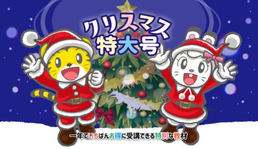 【こどもちゃれんじ】一年でいちばんお得に入会できるクリスマス特大号のご紹介!入会を迷われているかた必見です!