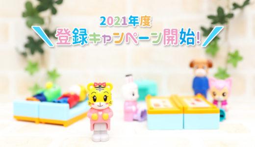 【こどもちゃれんじ】2021年度の登録キャンペーン開始!早期登録でもらえる特典をご紹介!