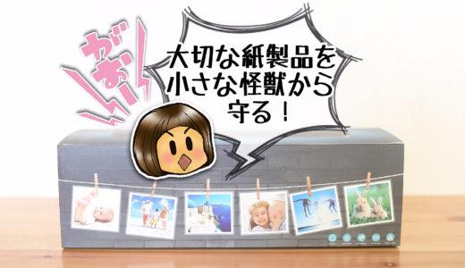 もっと早く買うべきだった・・・【TOQIBO ラミネーター】を購入!子供の写真を飾る時にもおすすめ!