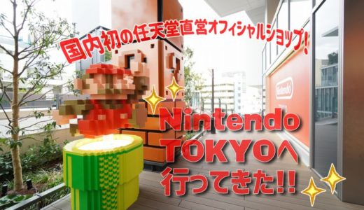 任天堂が国内初の公式ストアをオープン!今話題のNintendo TOKYOへ行ってきました!店舗の様子や外観など詳細レポート