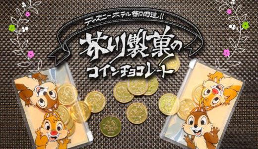 ディズニーホテルラウンジでのみ提供されていた芥川製菓の高級コインチョコレートが購入できる!?
