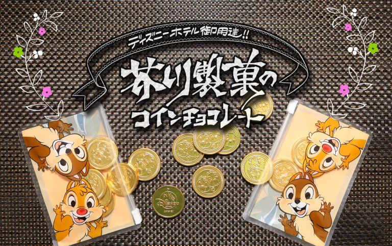 芥川製菓 コインチョコレート