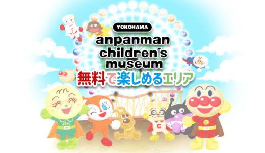横浜アンパンマンこどもミュージアム 入場無料エリアだけで楽しもう!どんなお店があるの?おすすめグッズもご紹介