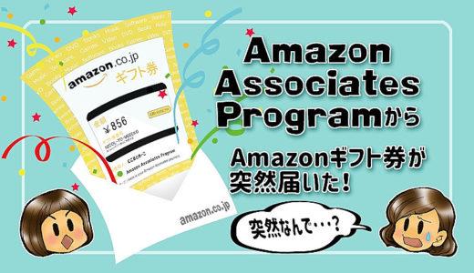 【Amazon Associates Program様からAmazonギフト券をお贈りします】というメールが届いた!一体これは何だ?