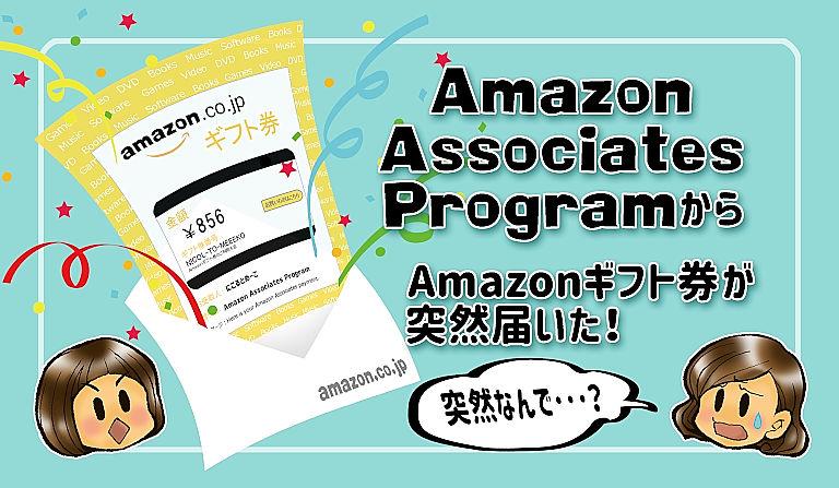 Amazon Associates Program様からAmazonギフト券をお贈りします。