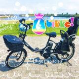 【電動アシスト付自転車】私がbikke mobに決めた理由と実際に乗ってわかった細かい使用感レビュー!