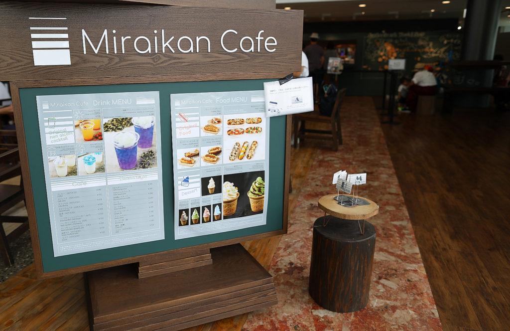 日本科学未来館 ミライカンカフェ
