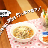 セブンイレブンの生姜スープがいっつも売り切れで買えないので自分で作ってみた!