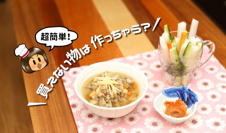 セブンイレブンの生姜スープが売ってないから作っちゃう!