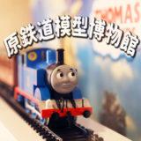 【横浜】原鉄道模型博物館へ「きかんしゃトーマス」スペシャルギャラリーin Winterを見て来たよ!