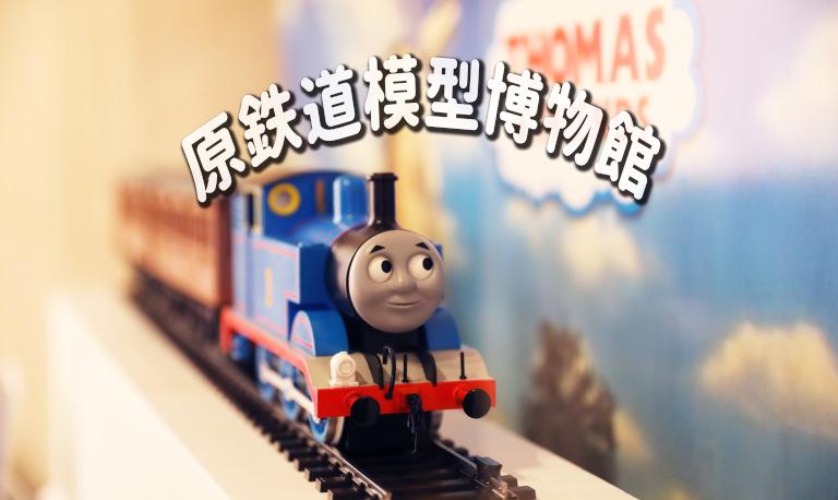 原鉄道模型博物館 トーマススペシャルギャラリー