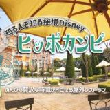 【Disney SEA】ホテルミラコスタにあるプールサイドバー・ヒッポカンピは贅沢な時間が過ごせる秘密の空間!