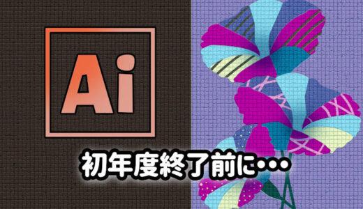 Adobe Illustrator 初年度以降もできるだけ安く利用したい!契約更新による通常価格で引き落としされる前に知っておくべきこと
