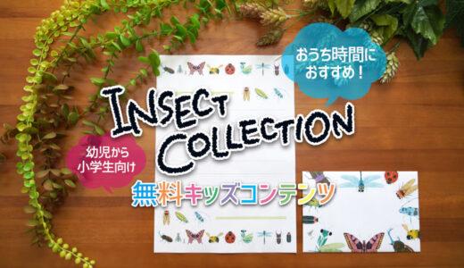 香川照之さんプロデュース「INSECT MARKET」で無料配布されている幼児~小学生向けドリルのご紹介!隙間時間の取り組みにおすすめ!