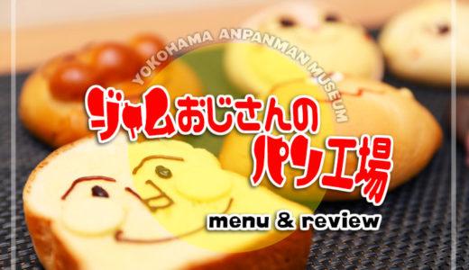 横浜アンパンマンこどもミュージアム【ジャムおじさんのパン工場】で購入できるパンは美味しい?種類や味の感想も!