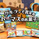 【KALDI】続・カルディで買えるきかんしゃトーマスのお菓子を全種類買ってみた!