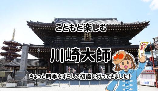 【こどもと楽しむ川崎大師】時季をずらしてゆったり初詣に行ってきました!おすすめのスポットもご紹介!