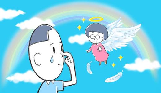 【大家さんと僕】カラテカ矢部太郎さんの漫画を読んで「しあわせの本当の意味を知りました」