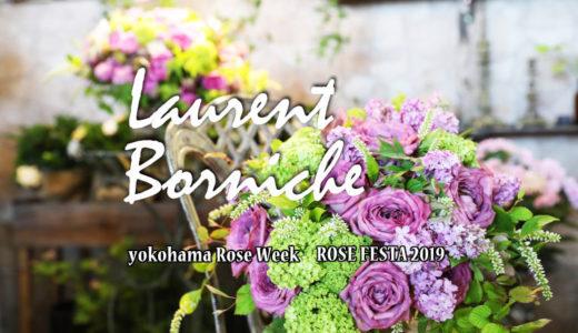 【ばらフェスタ2019】独創的で洗練された美しさ!ローラン・ボーニッシュが提案する「バラのある暮らし」