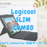 Logicool iK1272 Smart Connector対応キーボード