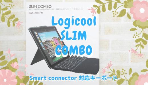【ipad pro】ロジクール Smart Connector対応キーボード SLIM COMBO 使用感レビュー 文句なしのキーストローク!