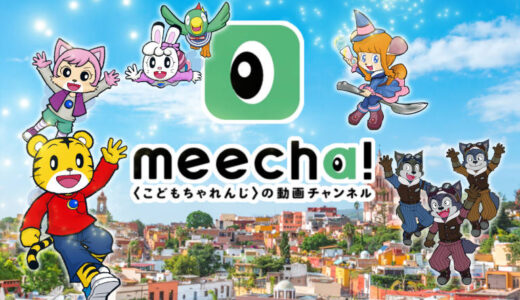 こどもちゃれんじの動画チャンネルアプリ「meecha!(ミーチャ)」の仕様や配信動画のご紹介!使い勝手などの感想も!