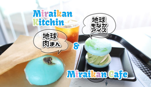 【東京・お台場】日本科学未来館に来たら「Miraikan Kitchin」&「Miraikan Cafe」でちょっと休憩していきませんか?
