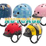 【NUTCASE】幼児用ヘルメットは安全で着脱が簡単なものを選ぼう!子供が気に入って被ってくれるデザインにもこだわりたい!