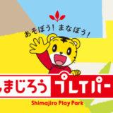 しまじろうプレイパーク 大混雑必至の新宿京王百貨店で開催! 参戦レポート&おすすめの楽しみ方大公開!