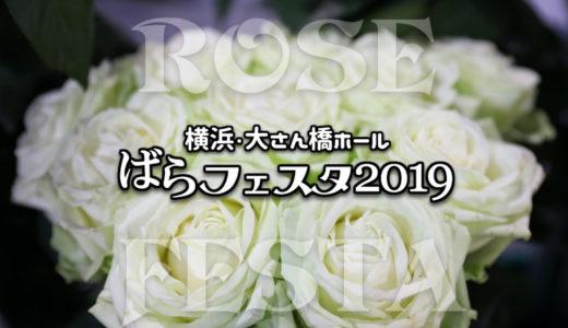 【横浜ローズウィーク】国際バラとガーデニングショウの後継イベント? ばらフェスタ2019 詳細レポート【1】