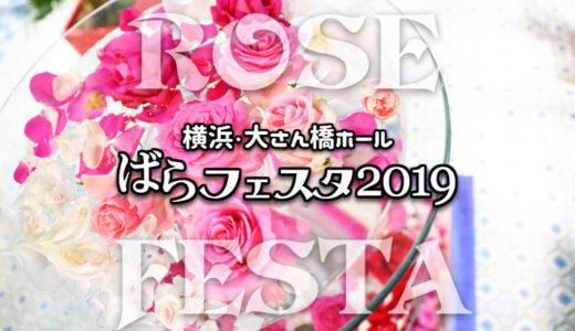 【横浜ローズウィーク】国際バラとガーデニングショウの後継イベント? ばらフェスタ2019 詳細レポート【2】