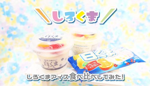 種類豊富な「しろくまアイス」どれが一番おいしい?しろくまの元祖も調べてみたよ!