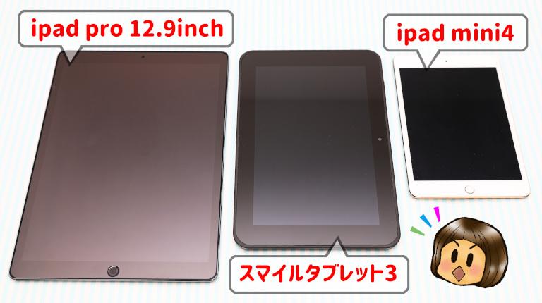スマイルタブレット3 大きさ比較