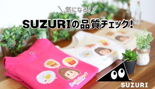オリジナルグッズ作成・販売サービス SUZURIの気になる品質チェック!素材の質や厚みはどうなの?