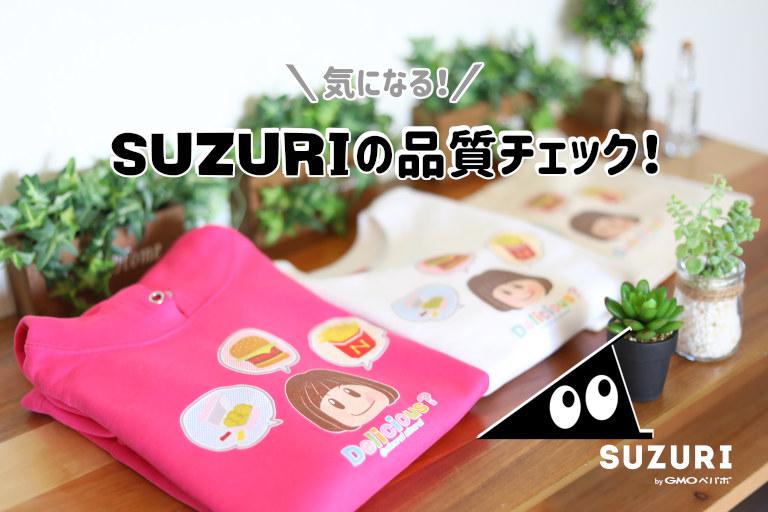 SUZURIの品質