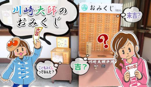 川崎大師のおみくじは何種類あるの?凶みくじが出やすいって本当?