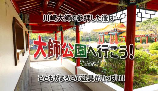 大師公園はこどもが楽しめる遊具があるだけじゃない!川崎大師参拝のついでに寄り道していこう!