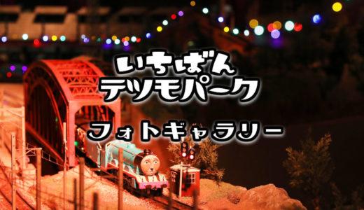 【横浜・原鉄道模型博物館】きかんしゃトーマスも走る「いちばんテツモパーク」のみどころをご紹介!