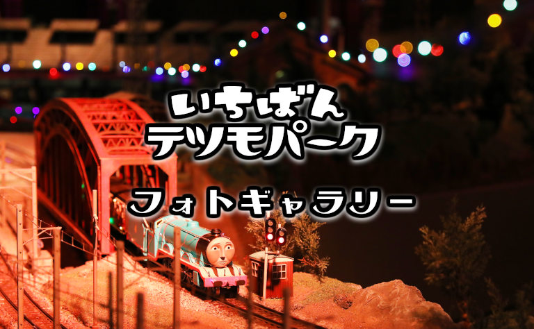 原鉄道模型博物館 いちばんテツモパークの写真