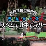 【横浜】原鉄道模型博物館へ「きかんしゃトーマス」スペシャルギャラリーin Springを見て来たよ!