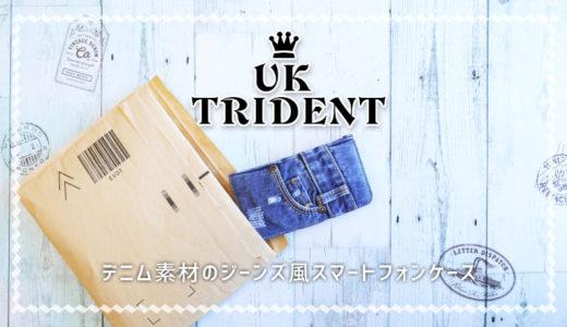 UK TRIDENT 本格デニムのジーンズ型スマートフォンケースレビュー!今、デニム素材の手触りが人気の理由は・・・?