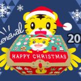 【こどもちゃれんじ】2019年度 クリスマス特大号のご紹介!入会するならこの時期がいちばんお得です!