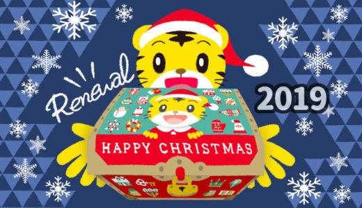 【こどもちゃれんじ】特典いっぱい!クリスマス特大号のご紹介!入会するならこの時期がいちばんお得です!