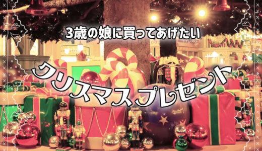 3歳児向けクリスマスプレゼント 男の子でも女の子でも楽しめるおもちゃ厳選5種!