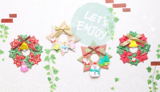 おりがみで可愛いクリスマスリースを作ろう!クリスマスパーティの飾りつけにもおすすめ!